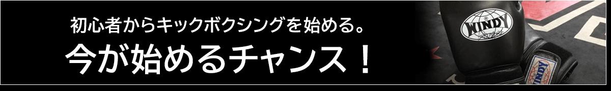 初心者からキックボクシングを始める。入会金無料キャンペーン中!