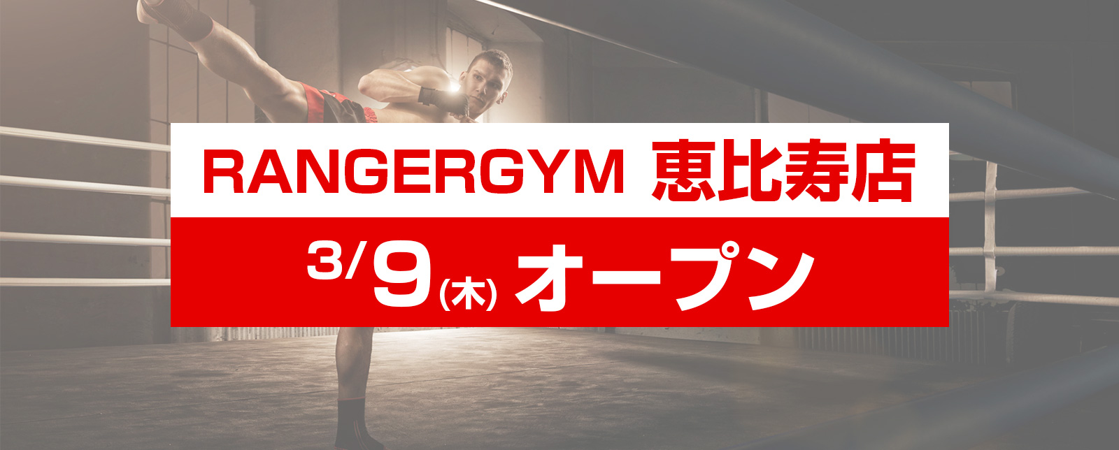 RANGERGYM 恵比寿店オープン